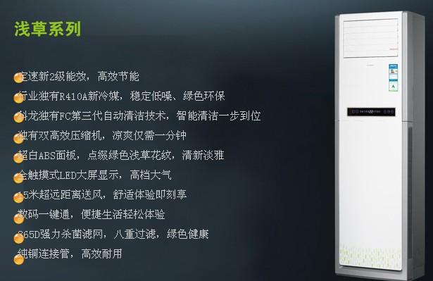 深圳科龙柜机空调维修  科龙空调是业内著名的高能效产品,曾经三次打破世界纪录,2010年7.2级能效比是科龙取得的最高纪录。2011年底,科龙研发出DDF双核双控系统,成为业内制冷制热最快速的产品,并在中国家用电器检测所取得专利认证。2012年五月,科龙惟爱思新婚变频空调